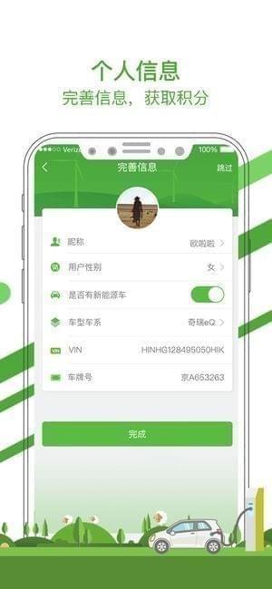 首页 iphone软件 iphone生活软件 → 壹充电app v1.0  功能介绍   1.