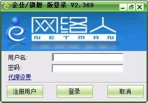 网络人(Netman)旗舰版下载 v2.447官方版_网络人远程控制软件旗舰版