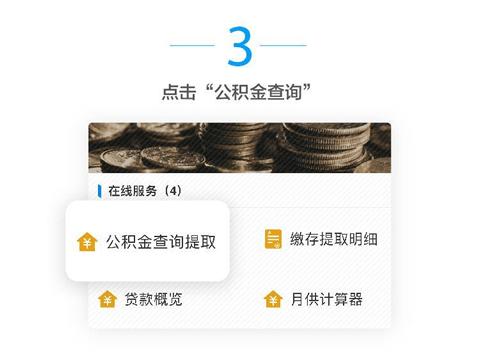 支付宝可以提取公积金吗 支付宝如何提取公积金