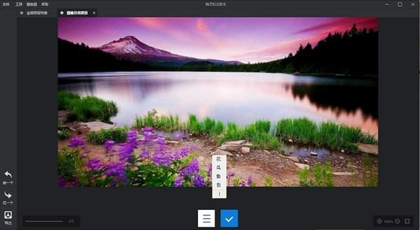 图片标注软件