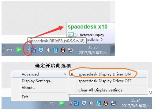 spacedesk pc端