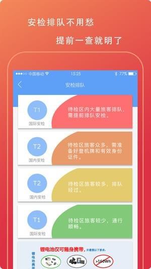 天津机场app下载