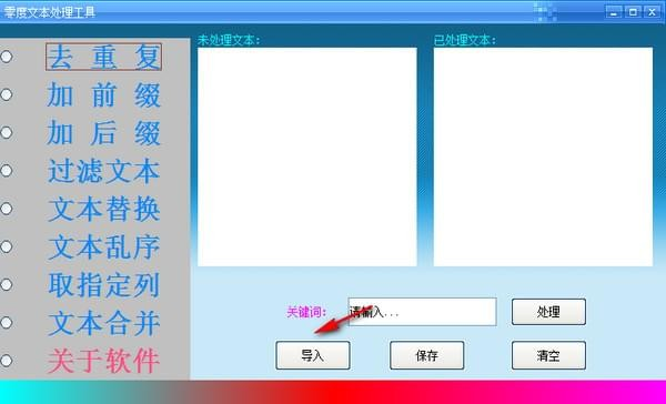 txt文本处理软件下载