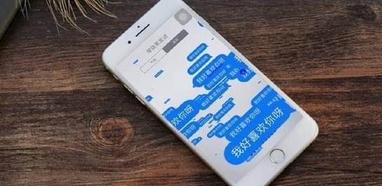 苹果特效短信收费吗 苹果特效短信收不到
