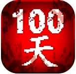 噩梦100天 安卓版V2.2