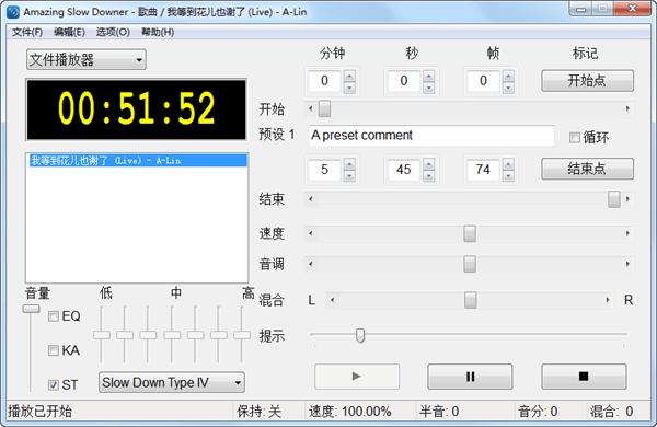 Amazing Slow Downer(变音播放器)