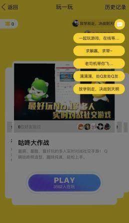 QQ玩一玩应用怎么打开 QQ玩一玩游戏怎么进入