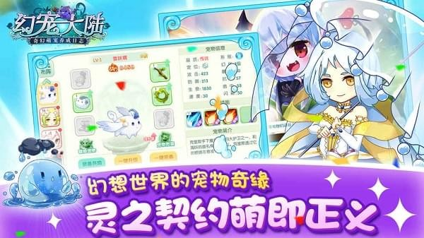 幻宠大陆九游版 亚博体育bet手机版下载V1.3.0图2