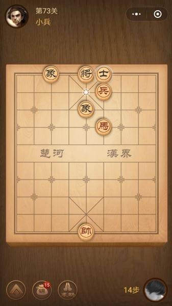 腾讯中国象棋残局