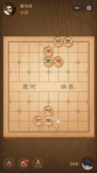 楚汉争霸76关