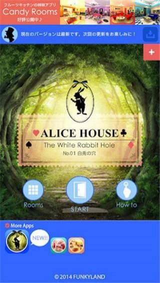 逃出爱丽丝的家 亚博体育bet手机版下载v2.0图3