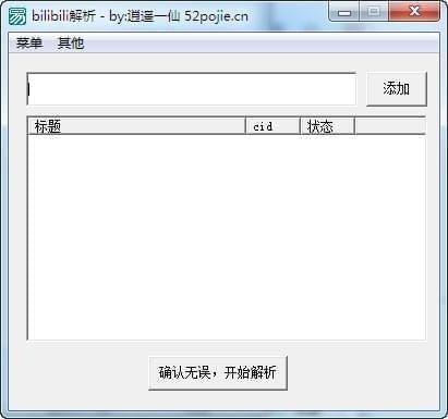 b站视频批量下载工具(bilibili解析)