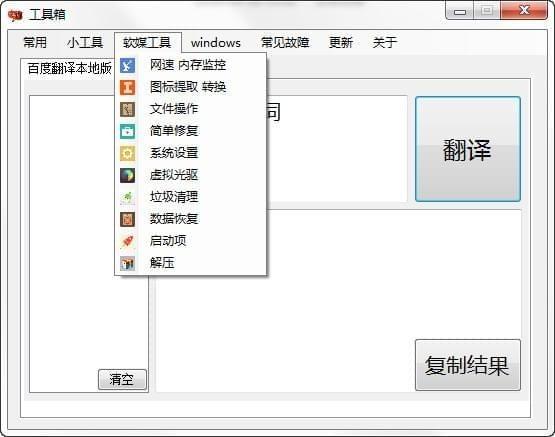 Windows常用工具箱