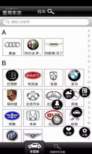 壹周车志app下载