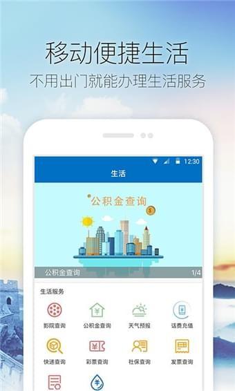 中国肥城政务网手机版