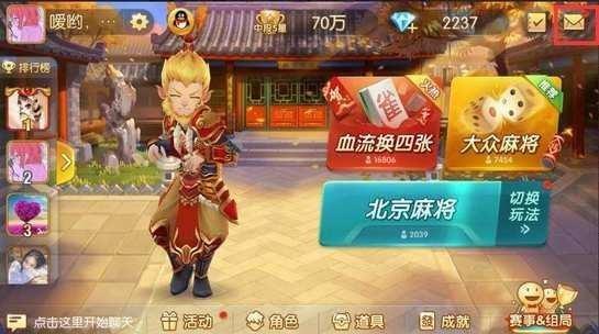 腾讯麻将来了手机游戏下载