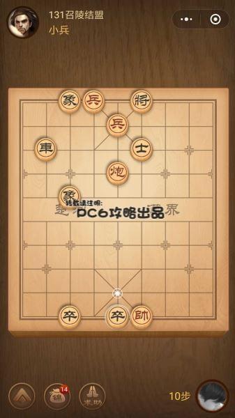 微信腾讯中国象棋