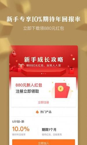 人人贷WE理财app下载
