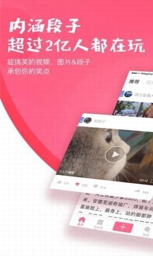 内涵段子tv app