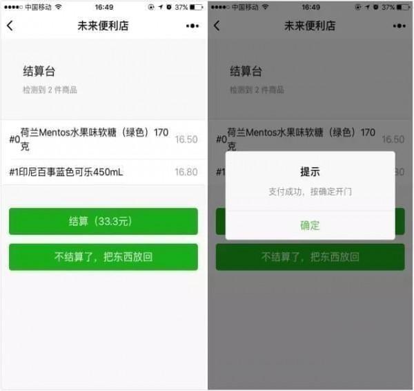 微信未来便利店小程序