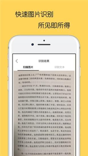 文件扫描宝app下载