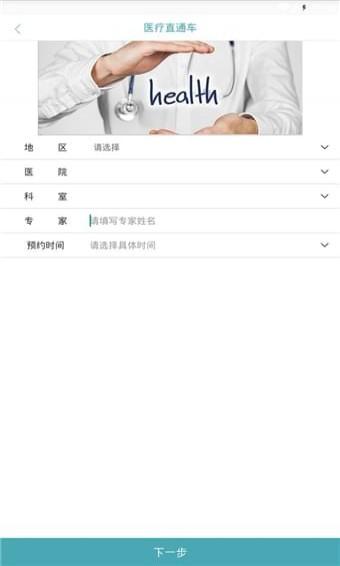 济爱医疗app下载