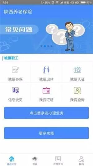陕西养老保险app