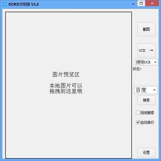 OCR文字识别工具