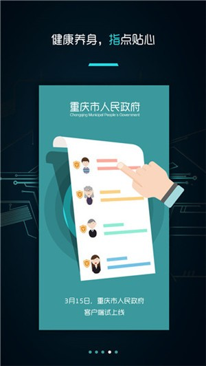 重庆市人民政府下载