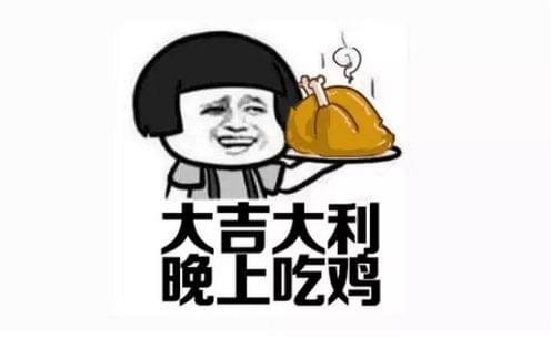 吃的英文_吃鸡英文名大全