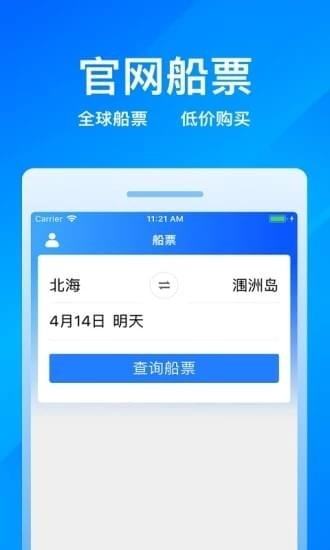 客�\站�W上�票app