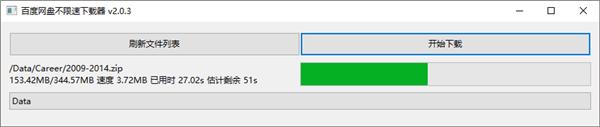 百度网盘不限速下载器绿色版