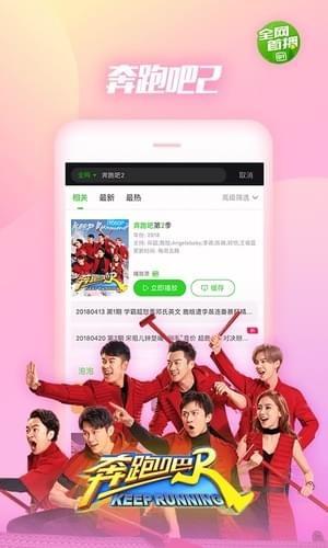 爱奇艺海外版app下载