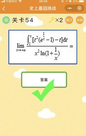 微信史上最�逄粽降�54关怎么过 lim数学计算公式答案详解