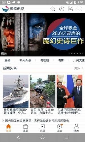 福建广电网络