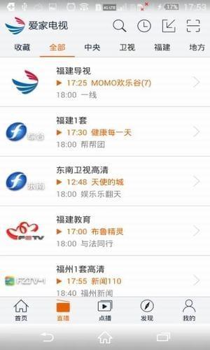 福建广电网络app下载