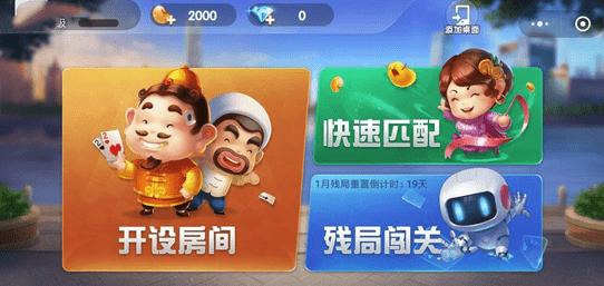 微信欢乐斗地主5月残局汇总