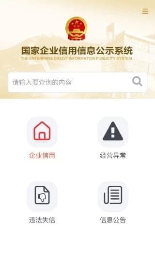 国家企业信用信息公示系统