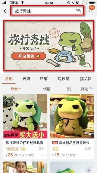 旅行青蛙中国版激活码怎么获得 旅行青蛙中国之旅邀请码领取方法
