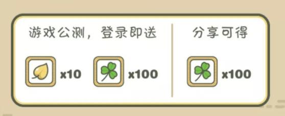 旅行青蛙中国版金叶子怎么获得