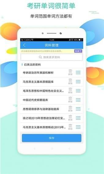 考研政治app下载