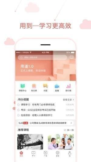 用到云学习app