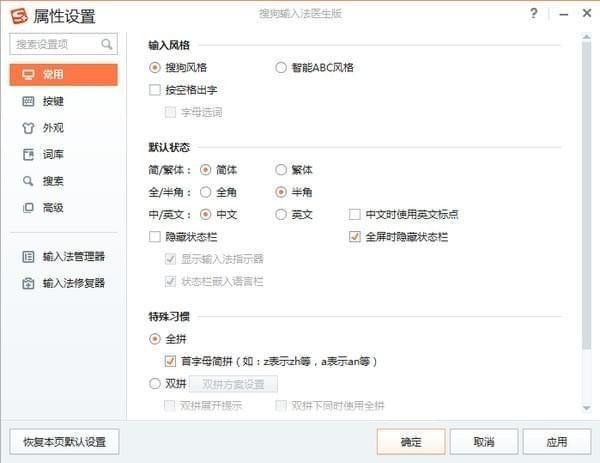 搜狗输入法医生版 v1.0.0.1238官方免费版