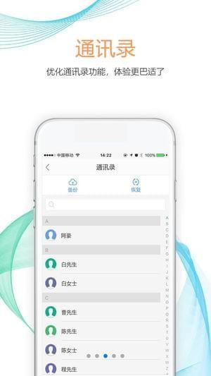 四川移动掌厅app