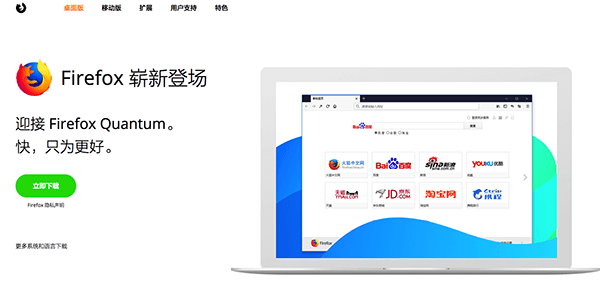 Firefox browser Mac version