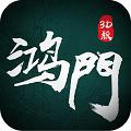 鸿门3D v1.11.0