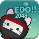 2048江户时代-v1.0