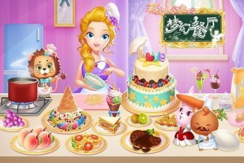 莉比小公主之梦幻餐厅安卓下载