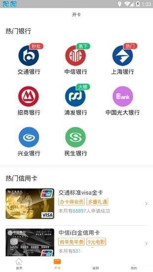 新浪卡贷app下载