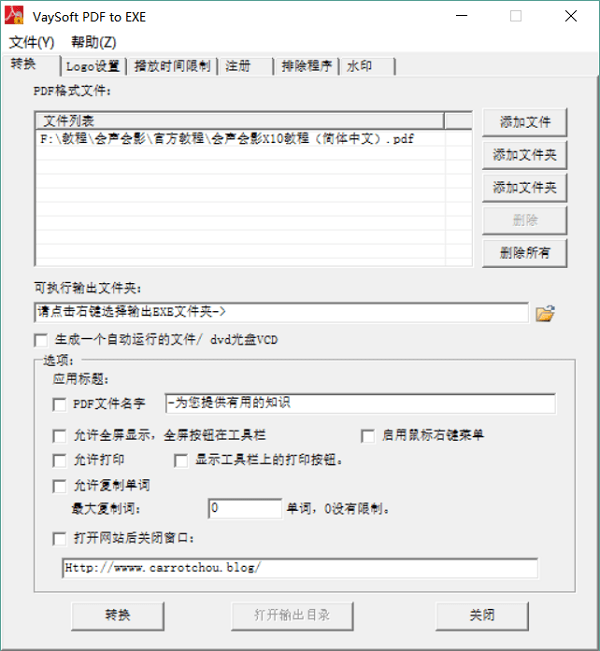 VaySoft PDF to EXE转换器